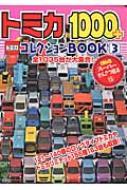 トミカ1000+コレクションbook 3 げんきスーパーかんさつ絵本