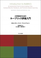 大学教員のためのルーブリック評価入門 高等教育シリーズ