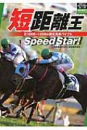 短距離王 芝1000‐1200m限定馬券バイブル 競馬最強のハンドブック