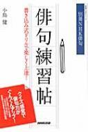 別冊nhk俳句 俳句練習帖 書き込み式ドリルで楽しく上達!教養・文化シリーズ