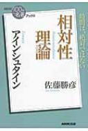 アインシュタイン相対性理論 NHK「100分de名著」ブックス