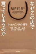 なぜこの店で買ってしまうのか ショッピングの科学 ハヤカワ・ノンフィクション文庫