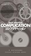 コンプリケーション ハヤカワ・ポケット・ミステリ