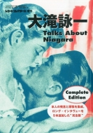 大滝詠一 Talks About Niagara コンプリートエディション 完全版 レコードコレクターズ 2014年 4月号増刊