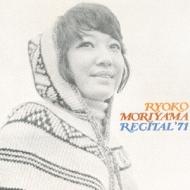 森山良子ライブコレクション・シリーズ1::森山良子 リサイタル '71