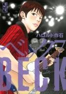 Beck 7 講談社漫画文庫