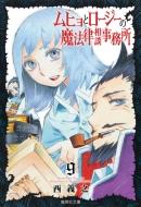 ムヒョとロージーの魔法律相談事務所 9 集英社文庫コミック版