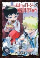 ムヒョとロージーの魔法律相談事務所 10 集英社文庫コミック版