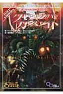 クトゥルフ神話TRPG クトゥルフ・バイ・ガスライト ログインテーブルトークRPGシリーズ