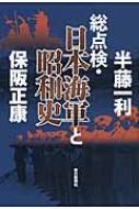 総点検・日本海軍と昭和史