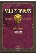 皇国の守護者 4 壙穴の城塞 中公文庫