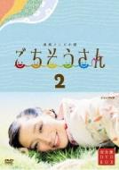 NHK連続テレビ小説/ごちそうさん 完全版 Dvdbox2