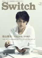 SWITCH Vol.32 No.4 特集*福山雅治 クラウド世代のミュージック・スタンダード