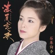 ローチケHMV石原詢子/濃尾恋歌 (お得盤)(Ltd)