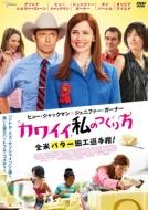 HMV&BOOKS onlineMovie/カワイイ私のつくり方 全米バター細工選手権!