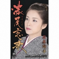 HMV&BOOKS online石原詢子/濃尾恋歌 (お得盤)(Ltd)