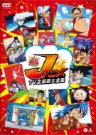 Various/Jアニメ Tv主題歌大全集