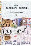 HMV&BOOKS onlinePIE BOOKS/ヨーロッパのかわいい紙もの
