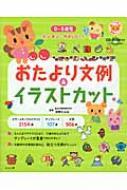 CD‐ROM付き0〜5歳児カンタン、かわいい!おたより文例&イラストカット ナツメ社保育シリーズ
