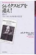 シェイクスピアを追え! 消えたファースト・フォリオ本の行方