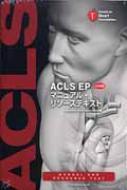 ACLS EP マニュアル・リソーステキスト 日本語版