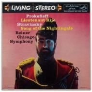 キージェ中尉(プロコフィエフ)、ナイチンゲールの歌(ストラヴィンスキー):ライナー指揮&シカゴ交響楽団 (高音質盤/200グラム重量盤レコード/Analogue Productions)