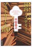 国内ミステリーマストリード100 読み出したら止まらない! 日経文芸文庫