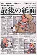 最後の紙面 日経文芸文庫