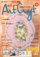 四季彩アートクラフト Vol.11