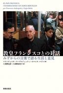 教皇フランシスコとの対話 みずからの言葉で語る生活と意見