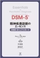 精神疾患診断のエッセンス DSM‐5の上手な使い方
