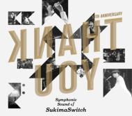 スキマスイッチ10TH ANNIVERSARY SYMPHONIC SOUND OF SUKIMASWITCH (+DVD)【初回限定盤】