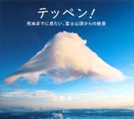 テッペン! 死ぬまでに見たい、富士山頂からの絶景