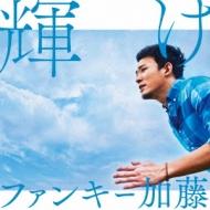 輝け (+DVD)【初回限定盤】