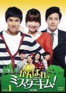 がんばれ、ミスターキム!《完全版》DVD-BOX1
