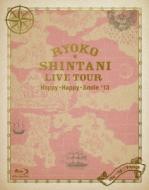 新谷良子 LIVE TOUR はっぴぃ・はっぴぃ・すまいる'13 chu→lip☆Voyage