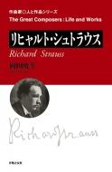 リヒャルト・シュトラウス 作曲家 人と作品