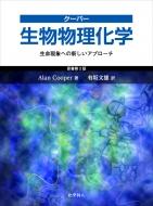 クーパー 生物物理化学 生命現象への新しいアプローチ