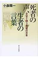 死者の声、生者の言葉 文学で問う原発の日本