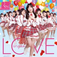 LOVE-arigatou- 通常盤Type-A