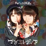 プチミレディア (+DVD)【ポップdeアップなスペシャル豪華盤】