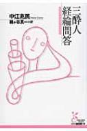 三酔人経綸問答 光文社古典新訳文庫