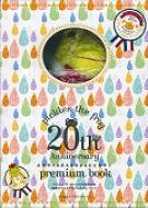 カエルのピクルス20周年記念 特製ピクルス付きプレミアム・ブック