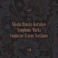 交響曲、管弦楽曲集 スヴェトラーノフ&ソ連国立交響楽団(4CD)