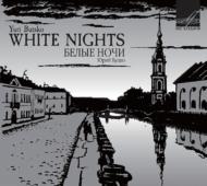 歌劇『白夜』全曲 ロジェストヴェンスキー&モスクワ放送響、ピサレンコ、ミシュチェフスキ(1973 ステレオ)