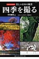 美しい日本の風景200 四季を撮る 日経ナショナルジオグラフィック社