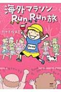 海外マラソンRunRun旅 メディアファクトリーのコミックエッセイ