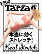 Tarzan特別編集 100人のトレーナーが選ぶ 本当に効くストレッチ!