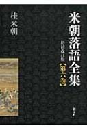 米朝落語全集 第6巻