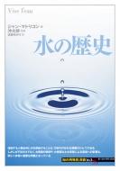 水の歴史 「知の再発見」双書
